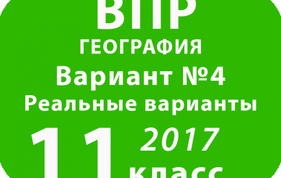 ВПР 2017 г. География. 11 класс. Вариант 4