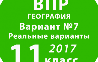 ВПР 2017 г. География. 11 класс. Вариант 7