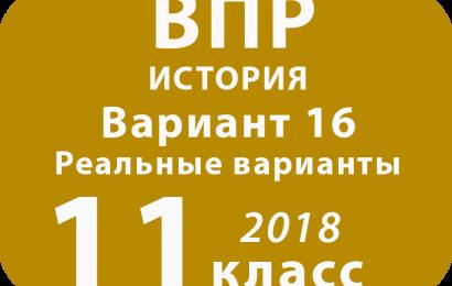ВПР 2018 г. История. 11 класс. Вариант 16 с ответами