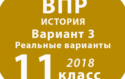 ВПР 2018 г. История. 11 класс. Вариант 3 с ответами