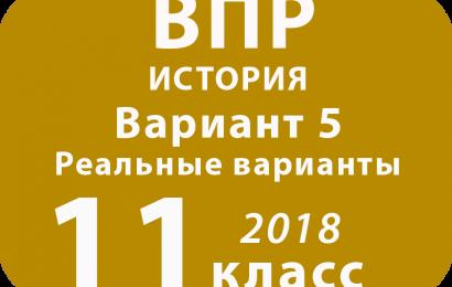 ВПР 2018 г. История. 11 класс. Вариант 5 с ответами