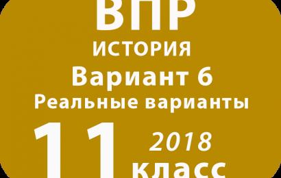 ВПР 2018 г. История. 11 класс. Вариант 6 с ответами
