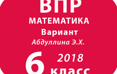 ВПР 2018 г. Математика. 6 класс вариант Абдуллина Э.Х.