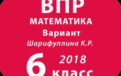 ВПР 2018 г. Математика. 6 класс вариант Шарифуллина К.Р.