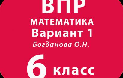 ВПР 2018 г. Математика. 6 класс. Вариант 1