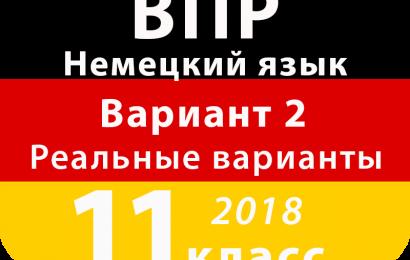 ВПР 2018 Немецкий язык 11 класс Вариант №2 с ответами