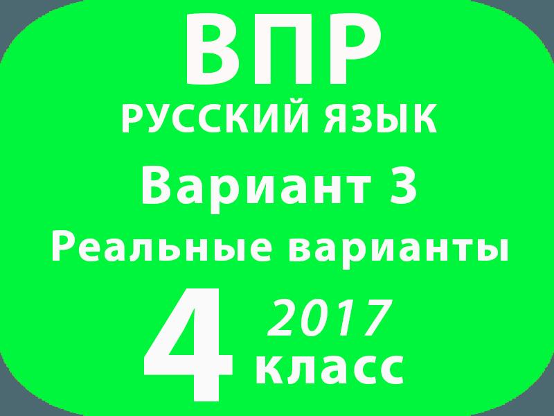 впр русский язык вариант 3