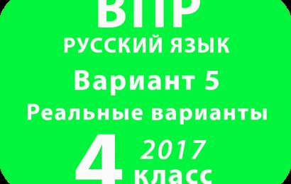 ВПР 2017 г. Русский язык. 4 класс. Вариант 5 с ответами