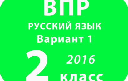 ВПР 2018 Русский язык 2 класс Вариант 1