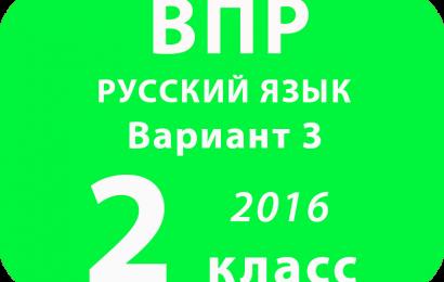 ВПР 2018 Русский язык 2 класс Вариант 3