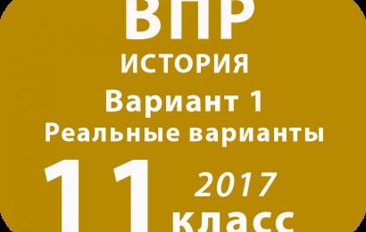ВПР 2017 г. История. 11 класс. Вариант 1