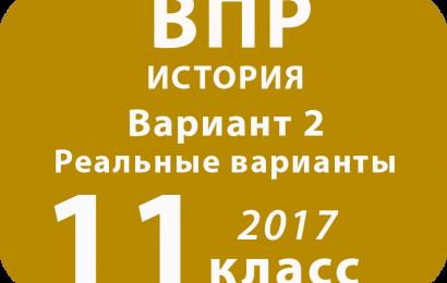 ВПР 2017 г. История. 11 класс. Вариант 2 с ответами