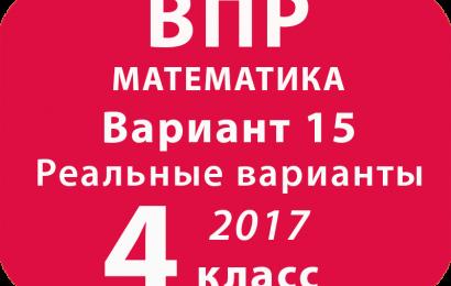 ВПР 2017 г. Математика. 4 класс. Вариант 15 с ответами