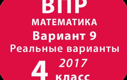 ВПР 2017 г. Математика. 4 класс. Вариант 9 с ответами