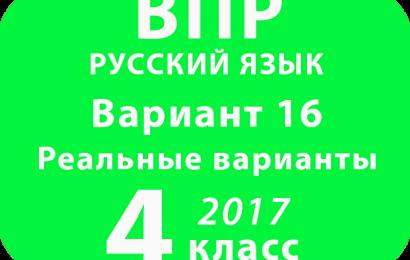 ВПР 2017 г. Русский язык. 4 класс. Вариант 16 с ответами