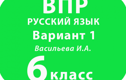 ВПР Русский язык 6 класс Вариант 1