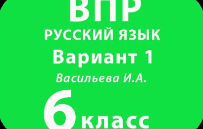 ВПР Русский язык 6 класс Вариант 1 с ответами