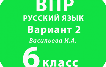 ВПР Русский язык 6 класс Вариант 2 с ответами