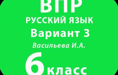 ВПР Русский язык 6 класс Вариант 3