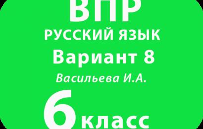 ВПР Русский язык 6 класс Вариант 8 с ответами