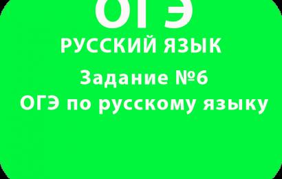 Задание №6 ОГЭ по русскому языку