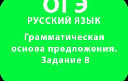 Грамматическая основа предложения. Задание 8 ОГЭ русскому языку