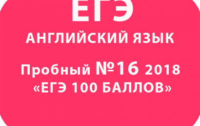 Пробный ЕГЭ 2018 по английскому языку №16 с ответами