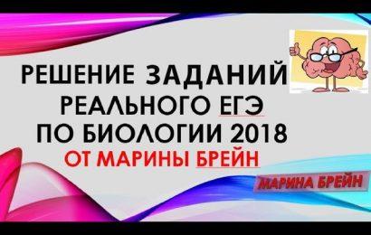 Решение заданий досрочного ЕГЭ по биологии 02.04.2018