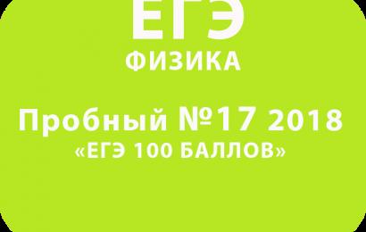 Пробный ЕГЭ 2018 по физике №17 с ответами