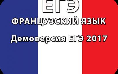 Демоверсия ЕГЭ 2017 Французский язык