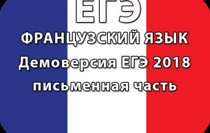 Демоверсия ЕГЭ 2018 Французский язык письменная часть