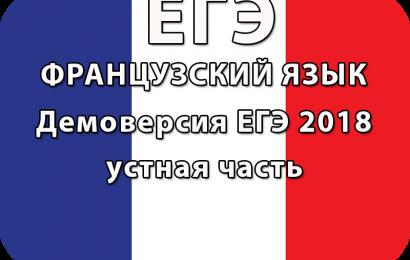Демоверсия ЕГЭ 2018 Французский язык устная часть