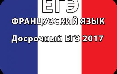Досрочный ЕГЭ 2017 по французскому языку