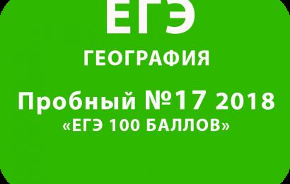 Пробный ЕГЭ 2018 по географии №17 с ответами