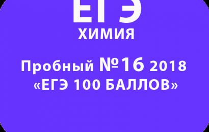 Пробный ЕГЭ 2018 по химии №16 с ответами