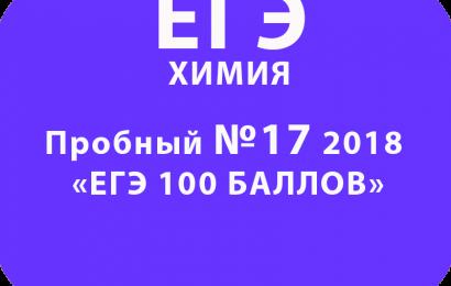 Пробный ЕГЭ 2018 по химии №17 с ответами