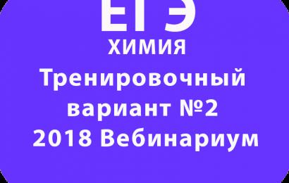 ЕГЭ ХИМИЯ 2018 Тренировочный вариант №2 Вебинариум