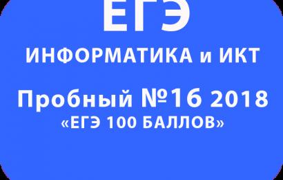 Пробный ЕГЭ 2018 по информатике №16 с ответами