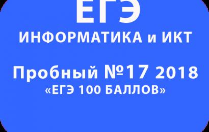 Пробный ЕГЭ 2018 по информатике №17 с ответами