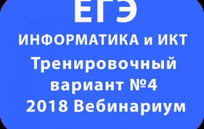 ЕГЭ ИНФОРМАТИКА 2018 Тренировочный вариант №4 Вебинариум