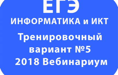 ЕГЭ ИНФОРМАТИКА 2018 Тренировочный вариант №5 Вебинариум