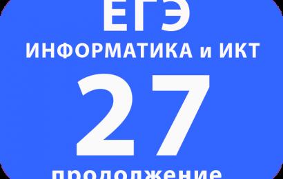 27. Обработка массивов, символьных строк и последовательностей – продолжение