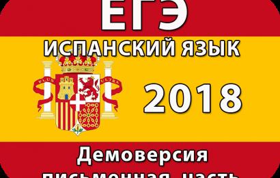 Демоверсия ЕГЭ 2018 Испанский язык письменная часть