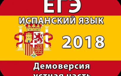 Демоверсия ЕГЭ 2018 Испанский язык устная часть