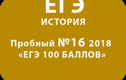Пробный ЕГЭ 2018 по истории №16 с ответами