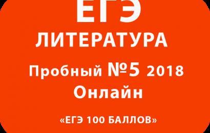 Пробный ЕГЭ 2018 по литературе №5 Онлайн