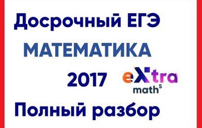 Досрочный вариант ЕГЭ по математике 2017 профильный уровень