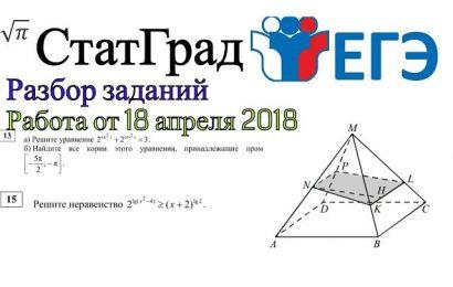 Разбор варианта ЕГЭ Статград от 18 апреля 2018