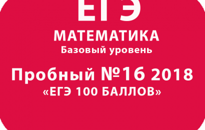 Пробный ЕГЭ 2018 по базовой математике №16 с ответами