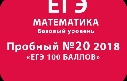 Пробный ЕГЭ 2018 по базовой математике №20 с ответами